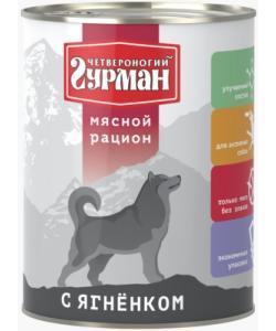 Консервы для собак ,Мясной рацион с бараниной