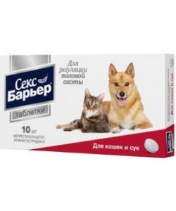 Секс-Барьер Таблетки F: для женского пола: суки, кошки N10 шт.