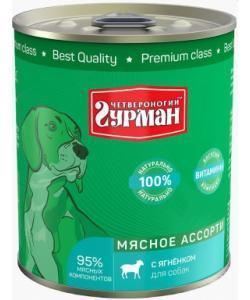Консервы для собак «Мясное ассорти» с ягненком