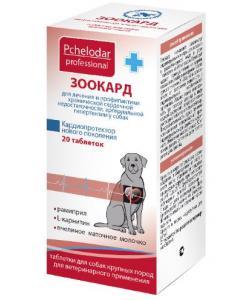 """Таблетки """"Зоокард"""" для лечения и профилактики сердечной недостаточности у собак крупных пород, 20 шт."""