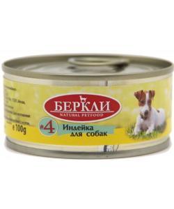 Консервы для собак класса Холистик, индейка