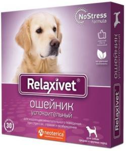 Relaxivet Ошейник успокоительный для средних и крупных собак при стрессах, страхах, возбуждении, 65 см