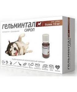 Гельминтал Сироп от глистов для собак более 10 кг, 10 мл