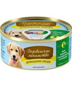 Домашние Обеды консервы для щенков (филе индейки с желудочками и отрубями)