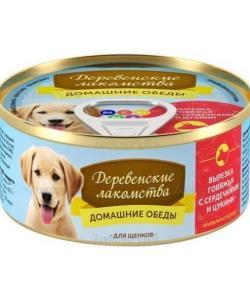 Домашние Обеды консервы для щенков (вырезка говяжья с сердечками и цукини)