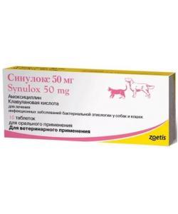 Синулокс для лечения инфекционных заболеваний кошек и собак 50мг, 10таб