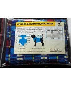 Попона защитная для собак №1 /фланель