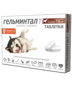 Гельминтал Таблетки от глистов, для собак более 10кг (2 шт.)