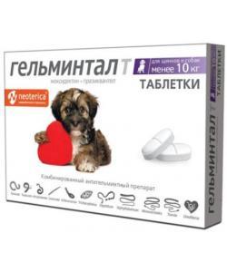 Гельминтал Таблетки от глистов, для щенков и собак менее 10кг (2 шт.)