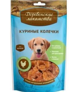 Куриные колечки для щенков (100% мясо)