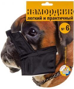 Намордник для собак матерчатый №6 (боксер)
