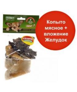 Акция Копыто мясное говяжье + Подарок Желудок бараний резаный