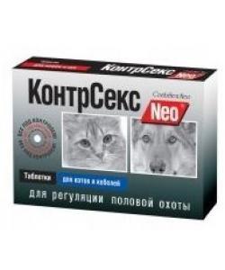 КонтрСекс Neo для котов и кобелей для регуляции половой охоты 10таб