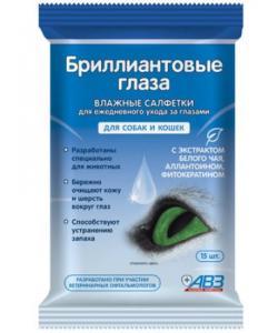 Бриллиантовые глаза влажные салфетки для ухода за глазами
