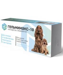 ГЕЛЬМИМАКС-10 для щенков и взрослых собак средних пород, 2 таблетки по 120 мг