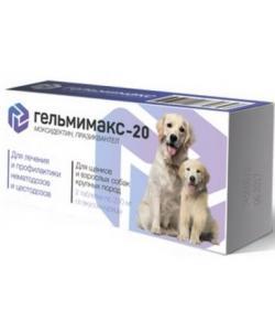 ГЕЛЬМИМАКС-20 для щенков и взрослых собак крупных пород, 2 таблетки по 200 мг