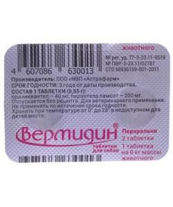 Вермидин антигельминтик для собак 2таб