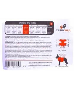 Попона №4 для собак 23-35кг послеоперационная на завязках,  69-80см