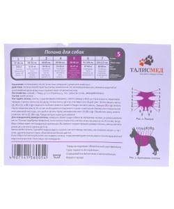 Попона №5 для собак 35-47кг послеоперационная на завязках,  80-90см