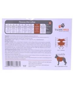 Попона №6 для собак 47-58кг послеоперационная на завязках, 91-104см